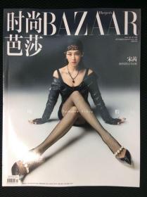 《时尚芭莎》2021年6月号 (宋茜)