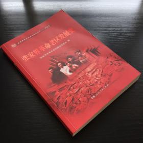 张家界革命老区发展史