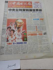 中国电视报(2002年4月8日)