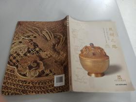 丝绸之路 精品文物展