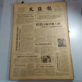 文汇报合订本 1959年3月~5月(少3月18,19,28,4月6,5月20,21;12月8号)