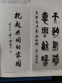 画页(散页印刷品)--书法---篆书天朗条幅、行书单幅【苏士澍】。行书五言联、行书七言联【阎振堂】1070