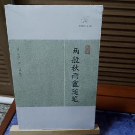 两般秋雨盦随笔(历代笔记小说大观)