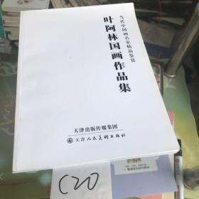 当代中国画名家精品鉴赏:叶阿林国画作品集