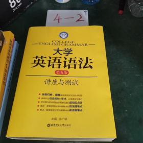 徐广联英语·大学英语语法:讲座与测试(第五版)