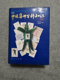 中国集邮百科知识 新版