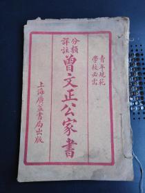 上海广益书局   分类详注《曾文正公家书》卷8~卷9