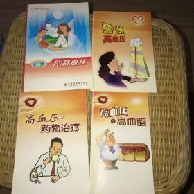 控制血压等4册合售