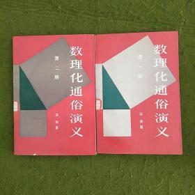 数理化通俗演义(第一册 第二册)2本合售