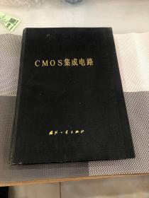 中国集成电路大全.CMOS集成电路