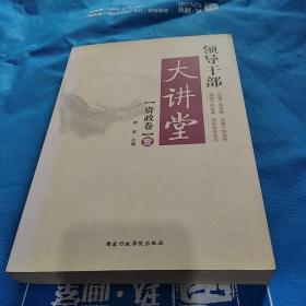 领导干部大讲堂:资政卷1