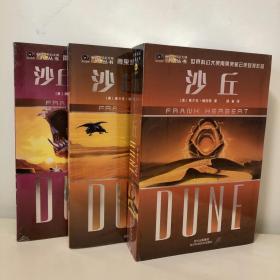 世界科幻大师丛书 :  沙丘 、沙丘之子 、沙丘救世主( 三本合售)