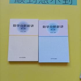 数学分析新讲(第一册)(第二册)1  2【2本和售】