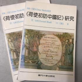 荷使初访中国记研究
