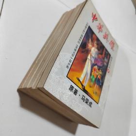 中华英雄 精装合订本(1~5)