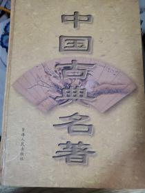 中国古典名著3 第三卷  汉书   书籍下端如图