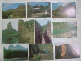 武夷山明信片  10张全1987年