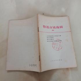 鲁迅言论选辑(四)