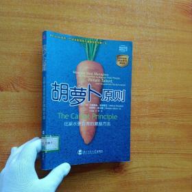 胡萝卜原则:比薪水更有效的激励方法【馆藏】