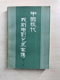 中国现代戏剧电影艺术家传 第一辑(京剧名家张春孝签名)原版现货、内页干净