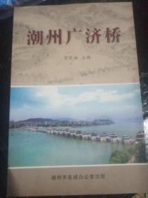 潮州广济桥,名家批注
