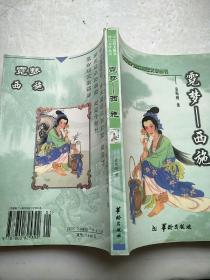 中国四大美女传记文学  霓梦--西施