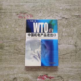 WTO与中国机电产品进出口