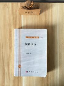 力学丛书·典藏版(11):随机振动