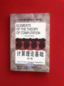 计算理论基础(第2版)(英文版)