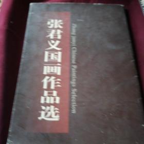 张君义国画作品选