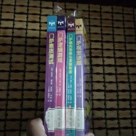 门萨智力大师系列~《门萨视觉谜题》等4本书合售