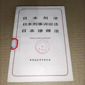 日本刑法 日本刑事诉讼法 日本律师法(馆藏实物图)