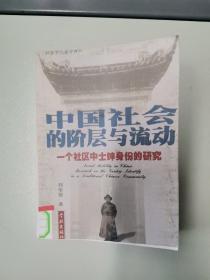中国社会的阶层与流动:一个社区中士绅身份的研究