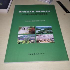 践行绿色发展 服务绿色生活--园林绿化科学发展指南