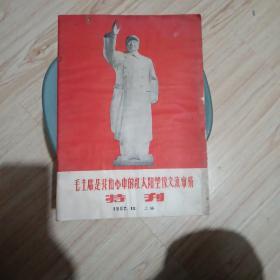 毛主席是我们心中的红太阳塑像交流审稿特刊