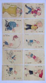 """【张乐平】漫画《三毛》一套(10幅),带""""朵云轩""""标签,18厘米//26厘米//10幅,喜欢的私聊"""