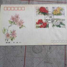 T:162(杜鹃花)特种邮票首日封