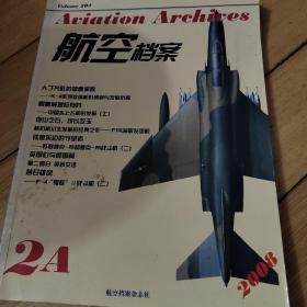 航空档案(2OO8)2A