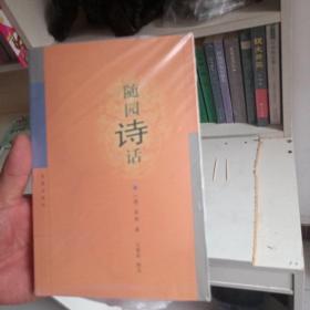随园诗话凤凰出版社