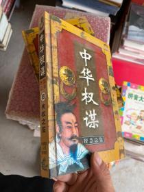 中华权谋智慧总集.第四卷
