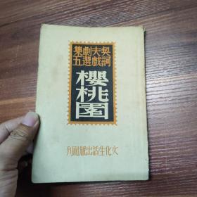 契诃夫戏剧选集五 樱桃园-民国35年
