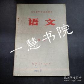 辽宁省中学试用课本 语文 第一册(1975年版)