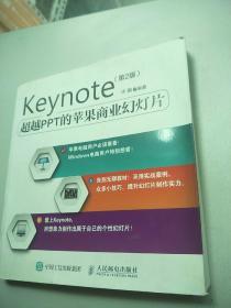 Keynote 超越PPT的苹果商业幻灯片(第2版)   原版内页干净