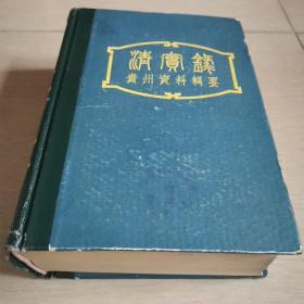 《清实录》贵州资料辑要(全一册精装本)〈1964年贵州初版发行〉