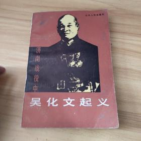 济南战役中吴化文起义