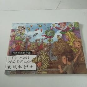 万大与安娜系列绘本 : 万大姐姐有办法-老鼠和狮子(汉英)