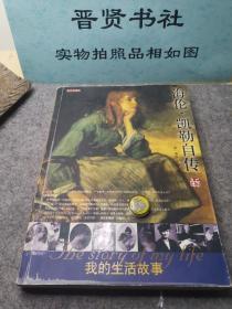 海伦·凯勒自传(除西藏新疆全国包邮)