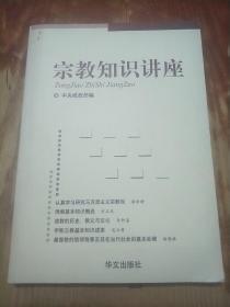 宗教知识讲座(牟钟鉴签名)