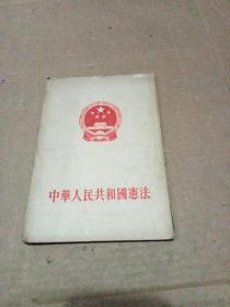 中华人民共和国宪法 1954年一版一印 (带勘误表) 品见图