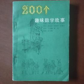 《2000个趣味数学故事》英 亨利.E.杜登尼著 湖南科学技术出版社 馆藏 书品如图